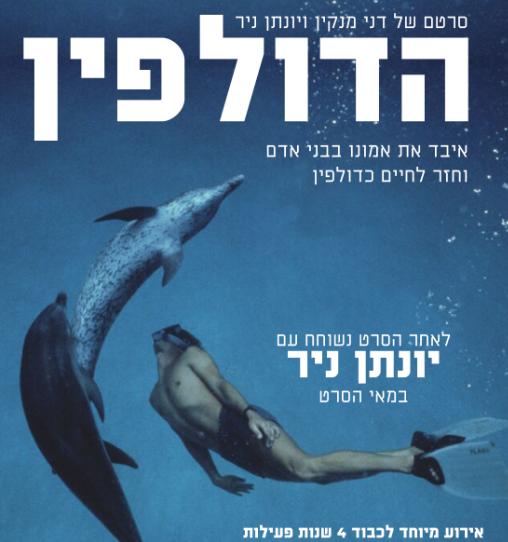 סינמהנפש מציינת 4 שנים עם הסרט 'הדולפין'