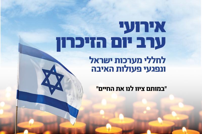 טקס זיכרון של שבטי צופי בית הכרם לנופלים במערכות ישראל