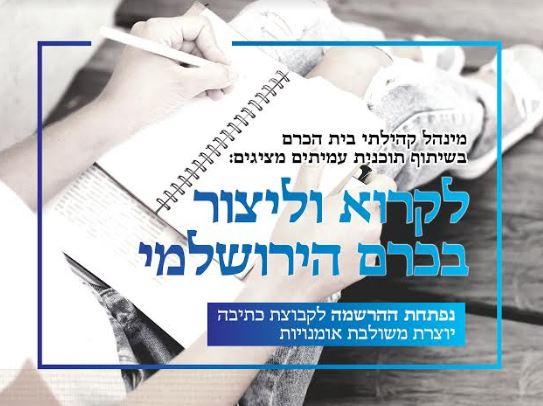 לקרוא וליצור בכרם הירושלמי